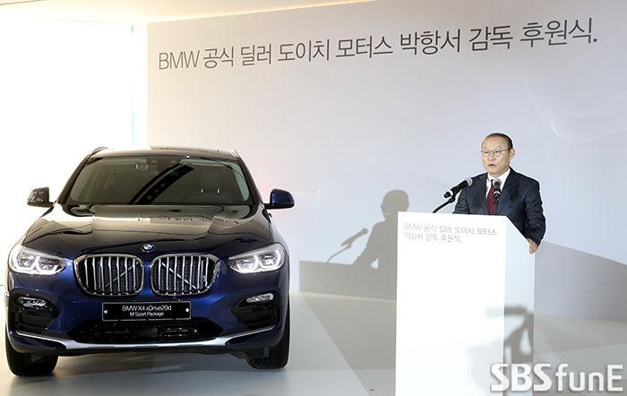 [E포토]도이치모터스, 박항서 감독에 BMW X4 후원