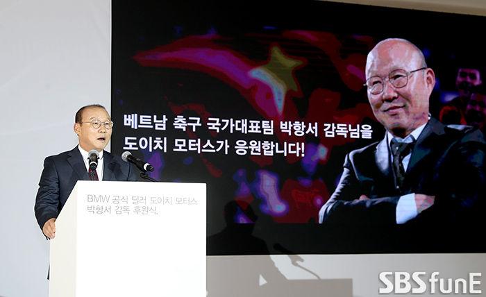 [E포토]인사말 하는 박항서 감독  기본이미지