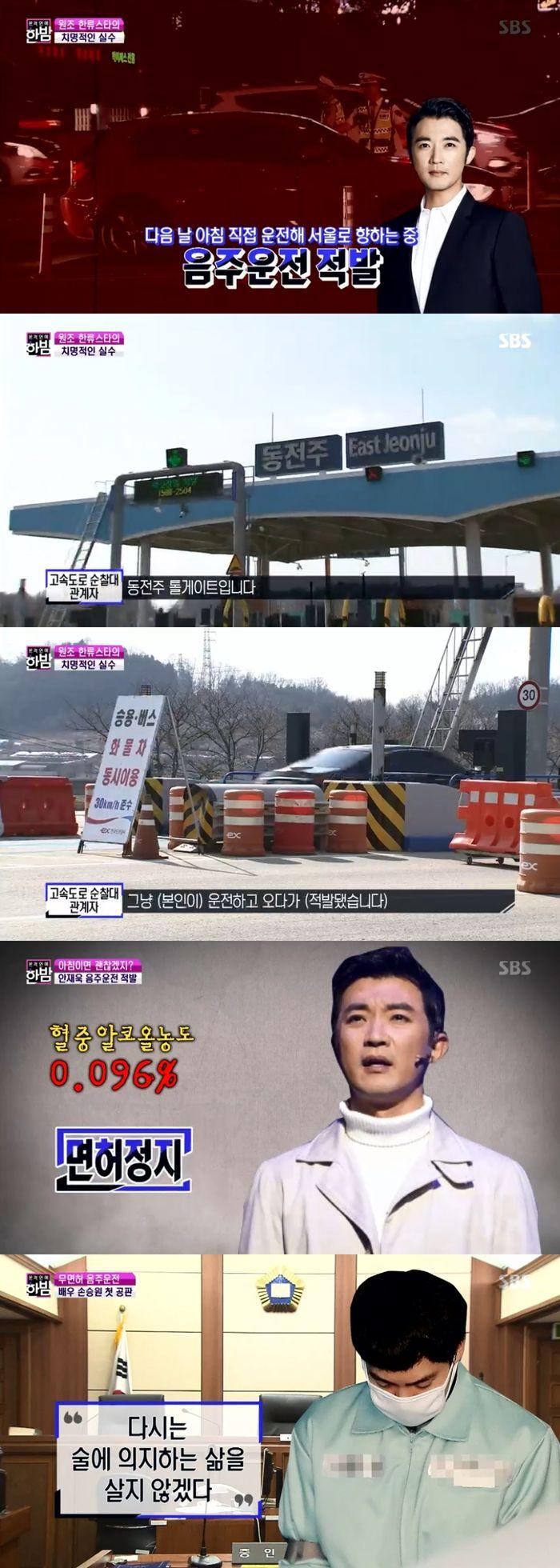 '한밤' 연이은 연예계 음주운전 소식 '적신호'…안재욱, 음주운전으로 전주에서 서울로?  기본이미지
