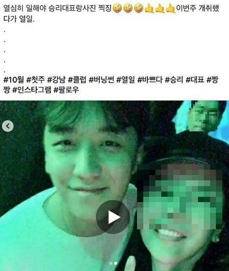 [단독] 빅뱅 승리, 버닝썬 마약유통 의혹 중국인 여성과 사진 포착