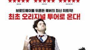 뮤지컬 '스쿨 오브 락' 최초의 월드 투어로 한국 상륙