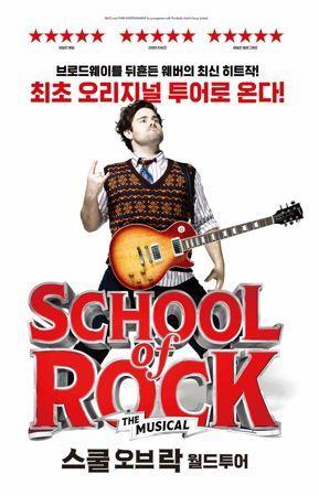 뮤지컬 '스쿨 오브 락' 최초의 월드 투어로 한국 상륙  기본이미지