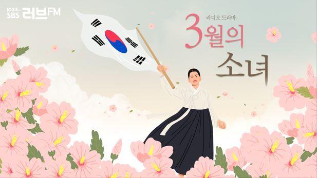 소이현·조정식·김창완…SBS 라디오 DJ들, '유관순 드라마' 위해 뭉쳤다