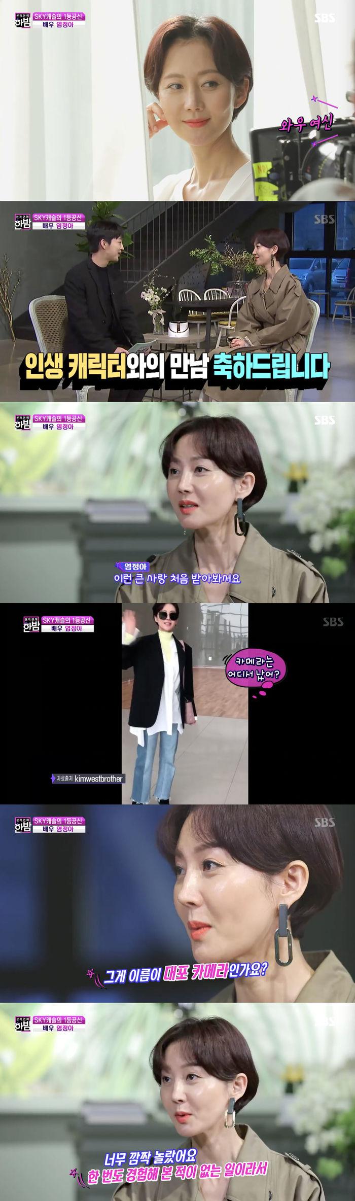 """'한밤' 염정아 """"대포 카메라 비싸 보여서 미안하더라""""…아이돌 못지 않은 인기에 '행복한 비명'"""