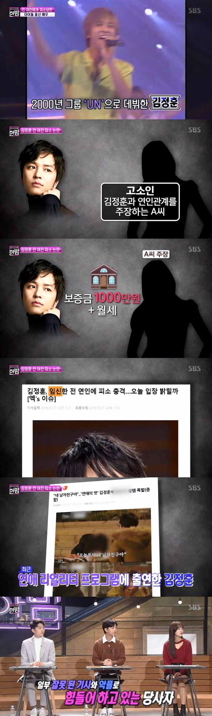 """'한밤' 김정훈 전 여자친구 변호인 """"임신 빌미로 돈 요구하는 것 아니다"""""""