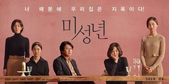 '감독 김윤석' 향한 기대감…'미성년', 예매율 1위
