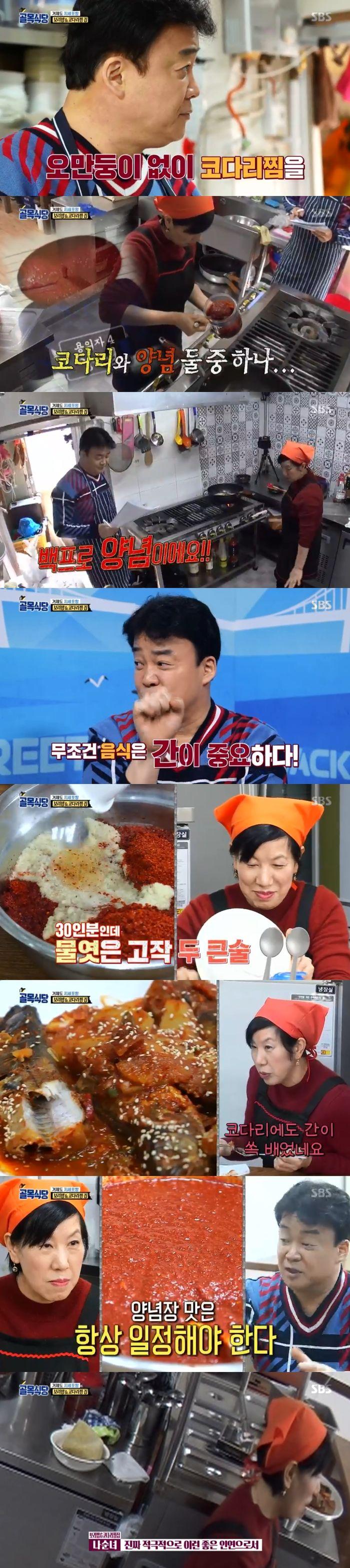 """[스브스夜] '골목식당' 코다리찜의 쓴맛 추리대결 결과는? """"양념의 간 때문""""  기본이미지"""