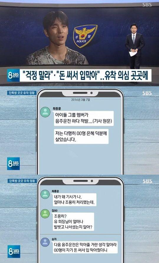 """최종훈 음주운전 보도무마 청탁 의혹…승리 """"형이 자기돈 써서 막아줘"""" 대화논란  기본이미지"""