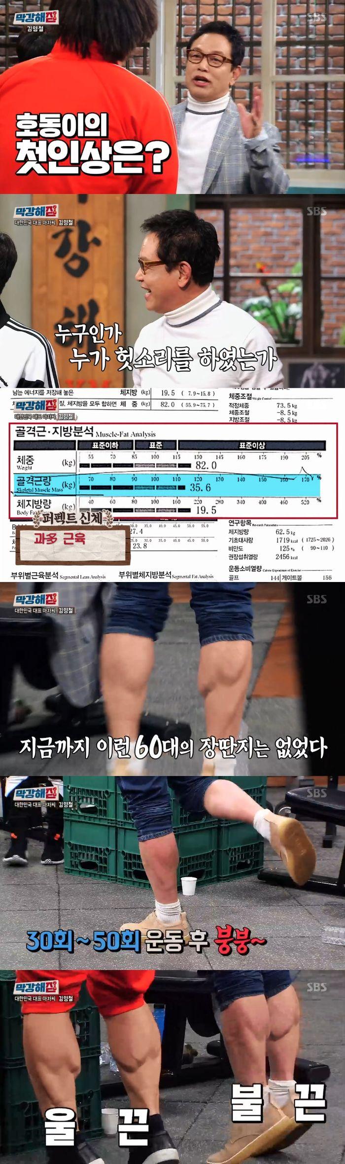 """'가로채널' 김영철, 남다른 하체 근육 공개 """"남자는 하체가 중요"""""""