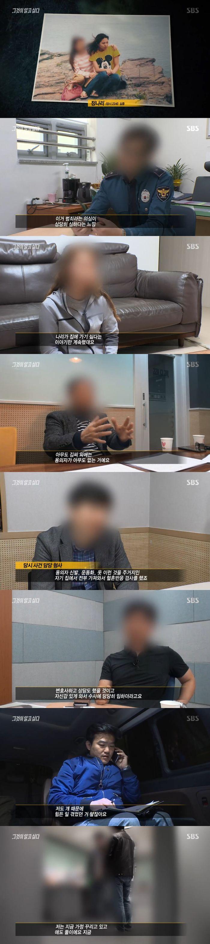 [스브스夜] '그것이 알고싶다' 대구 20대 실종사건 유력 용의자 '무죄'…실종된 정나리 씨의 미스테리