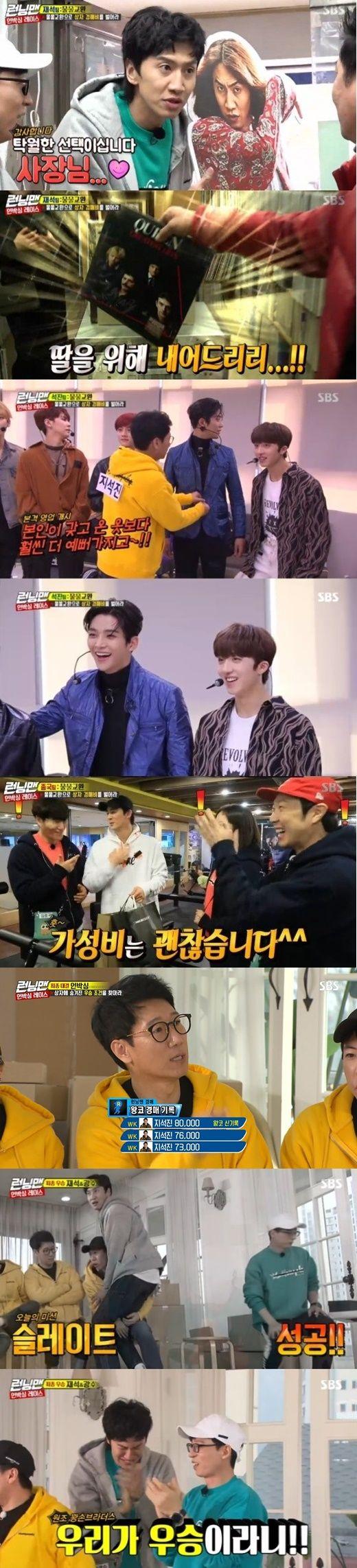 '런닝맨', 올해 최고 시청률 경신…동시간대 예능 시청률 1위까지