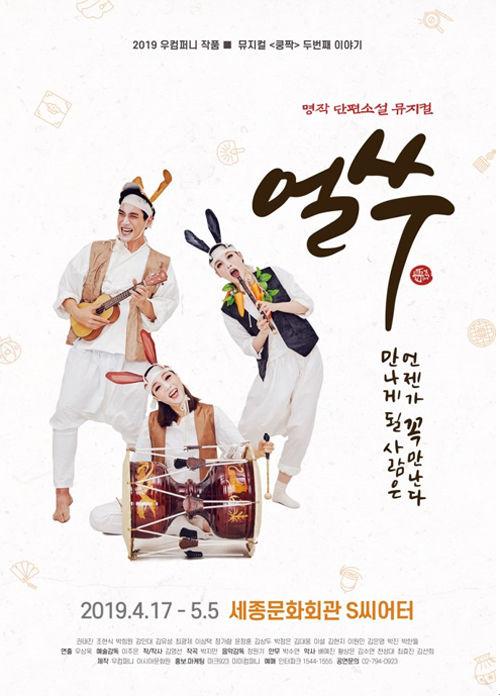 뮤지컬 '얼쑤', 세종문화회관 공연…광화문 장터도 참여