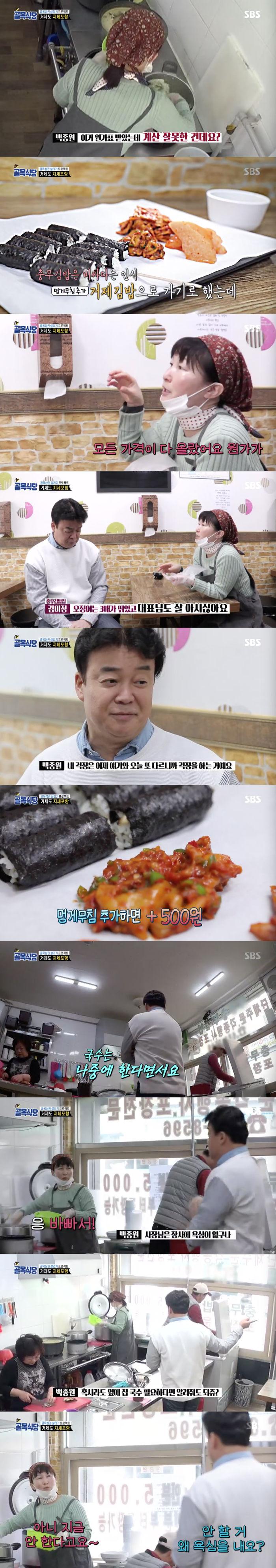 '골목식당' 거제도 충무김밥집, 백종원 조언에도 '가격 인하X메뉴 추가' 거부