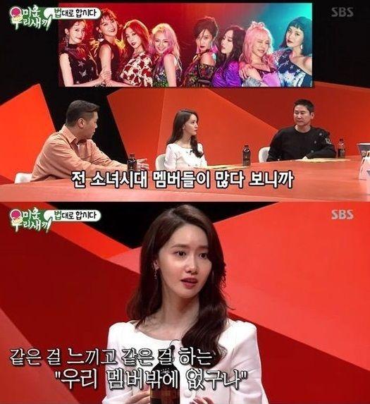 """윤아 """"나이에 앞자리 바뀌어…이제 소녀시대는 친구"""""""