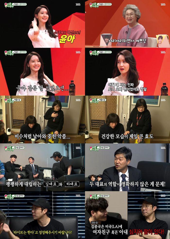 김신영X홍자매의 '다이어트 캐슬'…시청률 25.8% '미우새' 최고의 1분