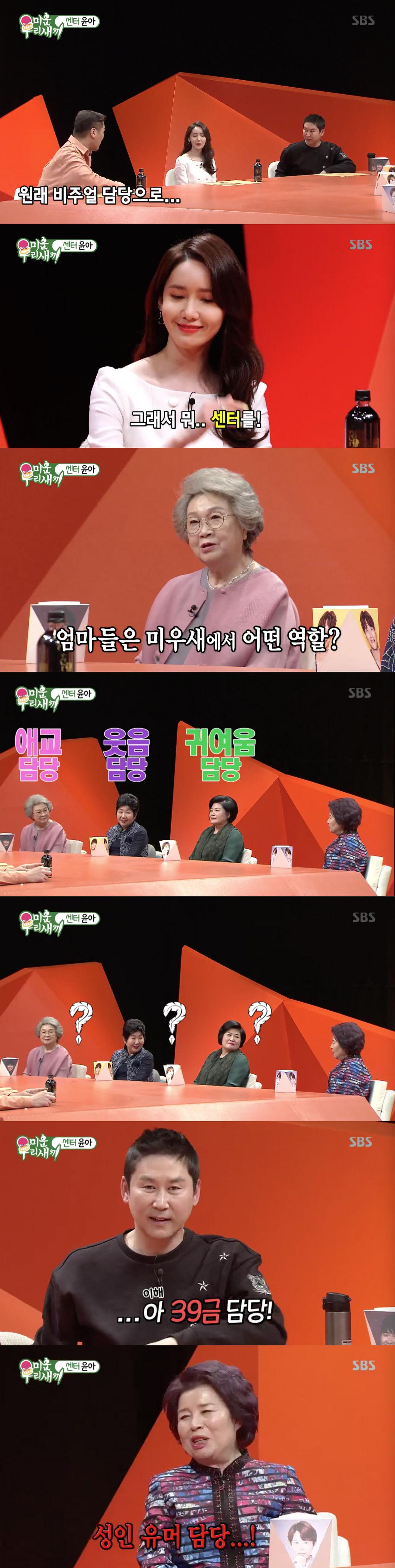 """기사 대표 이미지:미우새 윤아 """"소녀시대에서 비주얼 담당으로 센터였다""""…토니안母 성인 유머 담당 인증"""