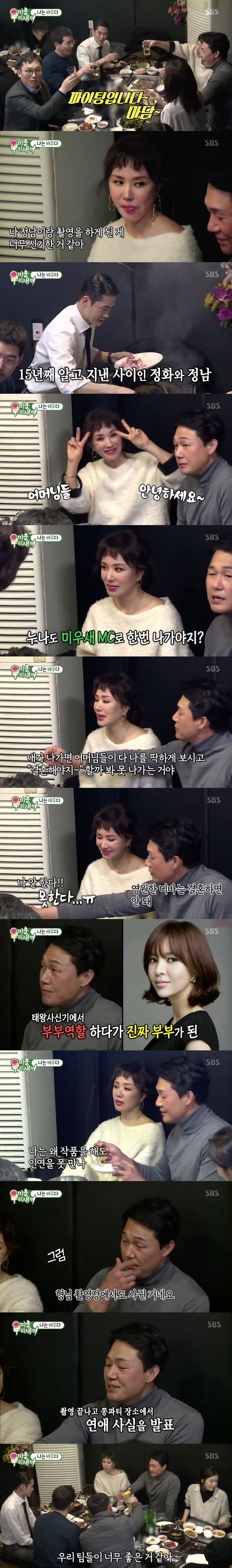 기사 대표 이미지:미우새 배정남X엄정화와 15년 인연…박성웅♥신은정 러브 스토리 공개
