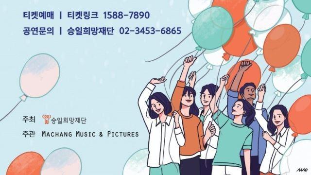 민경훈·셀럽파이브 등 루게릭병 환자들 위한 콘서트 '재능기부'