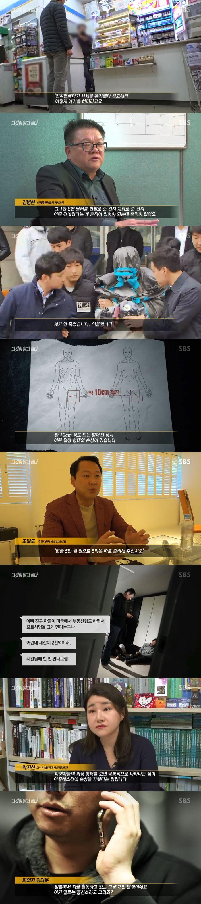 [스브스夜] '그것이 알고싶다' 김다운, 이희진 은닉재산 노렸나?…범행 시나리오 추적