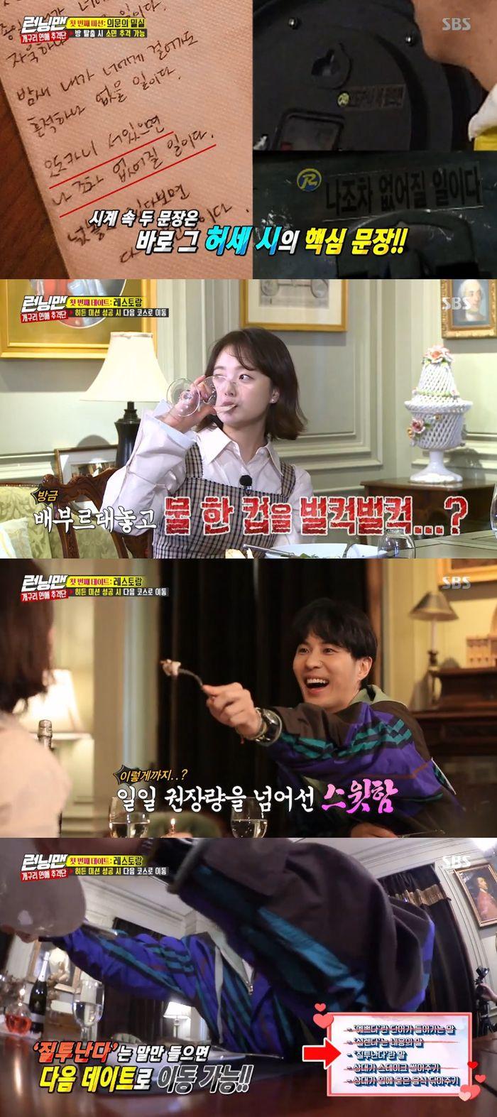 """'런닝맨' 김지석, 전소민 히든미션 성공에 """"지금까지 연기였어?"""" 당황"""