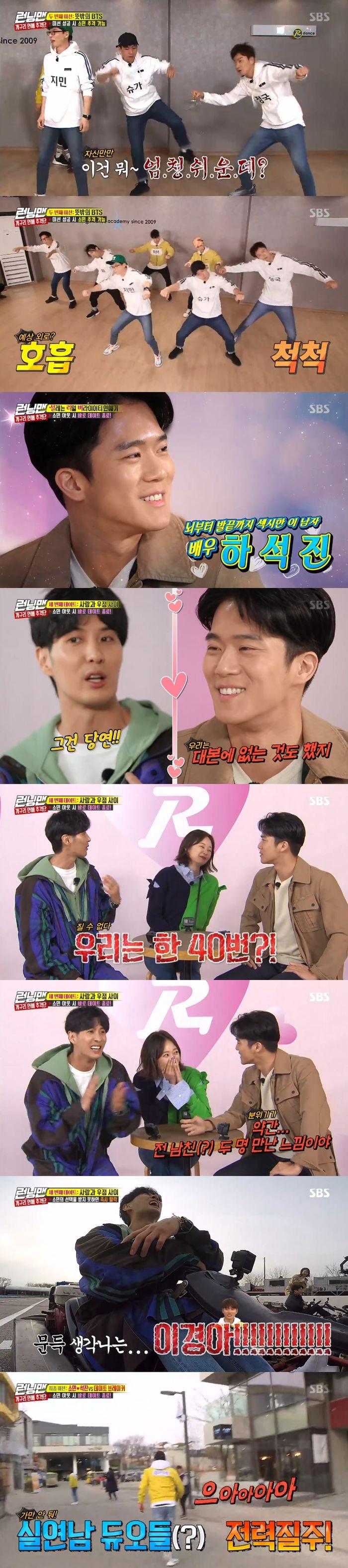 [스브스夜] '런닝맨' BTS '아이돌' 군무 완벽 소화?…최종 데이트 커플, 전소민♥하석진
