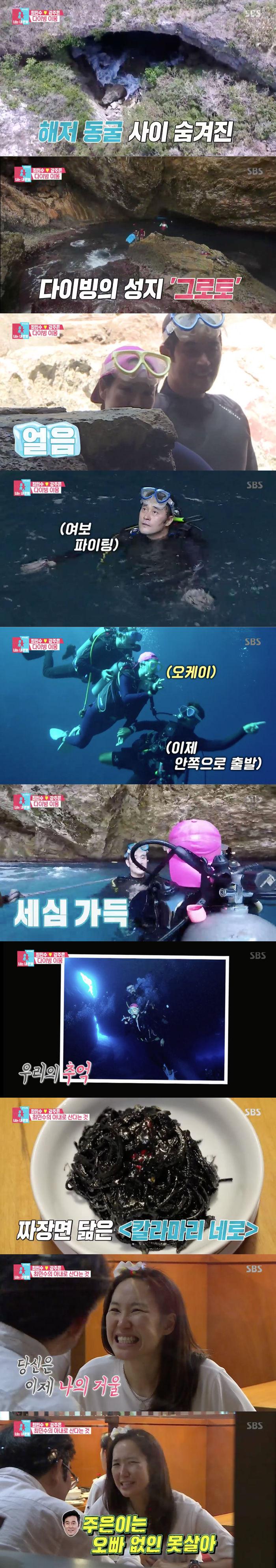 [스브스夜] '동상이몽2' 최민수♥강주은, '그로토' 동굴 다이빙 도전…'결혼 25주년 기념 여행' 마무리