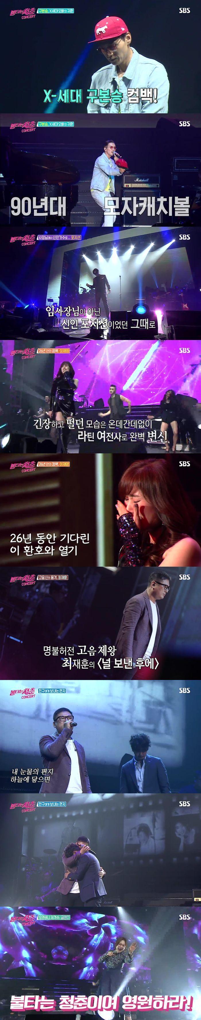 실검 장악, 시청률↑…'불타는청춘', 완벽했던 200회 특집