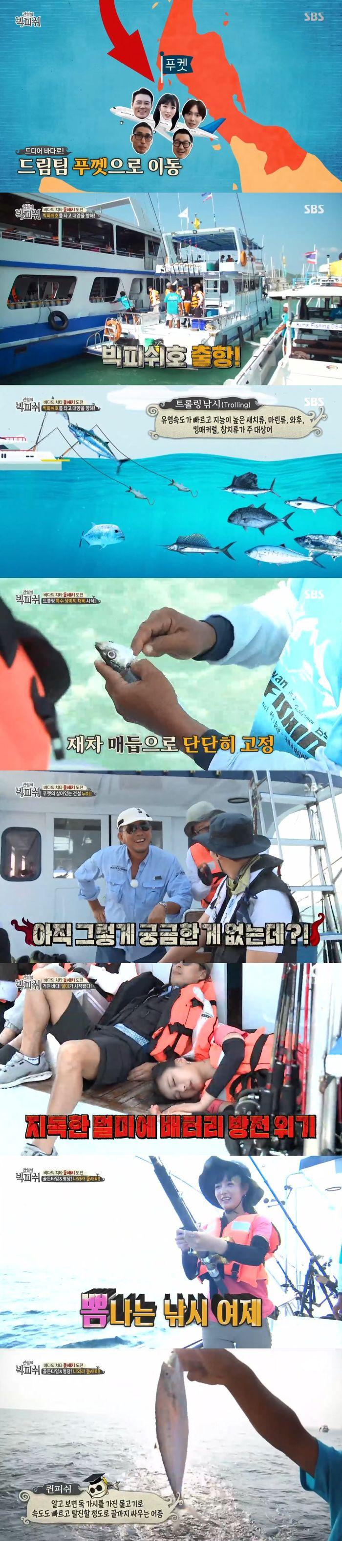 [스브스夜] '전설의 빅피쉬' 윤보미·김진우, 푸켓 바다에서 '퀸피쉬' 낚시 성공