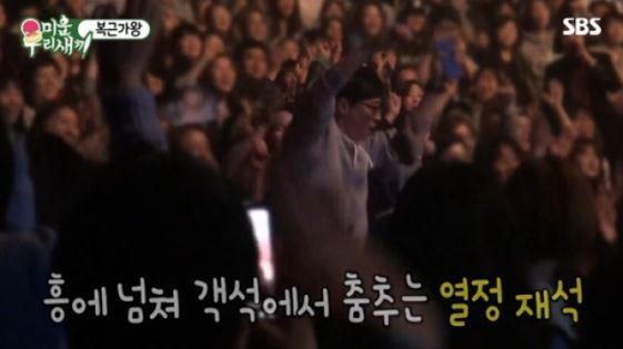 [TV랩]김종국에 금일봉 준 유재석, 동생 챙기는 '국민MC'의 배려