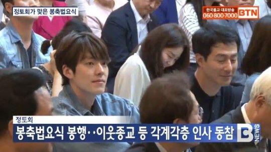 '비인두암 투병' 김우빈, 종교행사 참석 포착…한층 여유로워진 모습