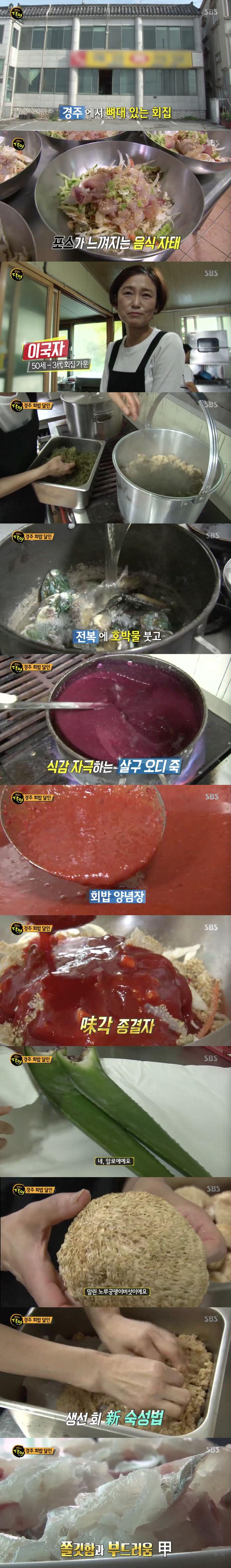 [스브스夜] '생활의 달인' 3대 경주 회밥의 달인 '회 맛 살리는 양념장+생선회 숙성법' 공개