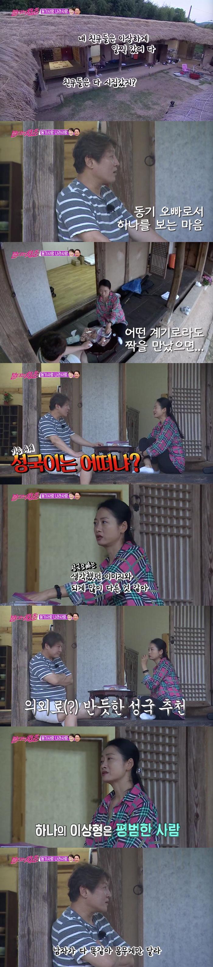 """'불청' 김정균, 조하나에 """"최성국은 어떠냐?""""…조하나의 이상형은?"""
