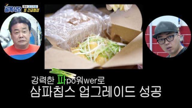 [스브스夜] '골목식당' 백종원, 여수 재방문…솔루션 중단 꼬치집 '솔루션'하며 '촬영 종료'