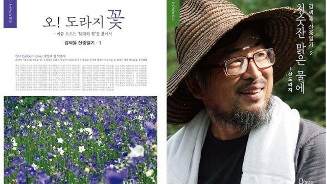 """""""이 시대의 진정한 의인"""" 김씨돌 산중일기, 책으로 나왔다"""