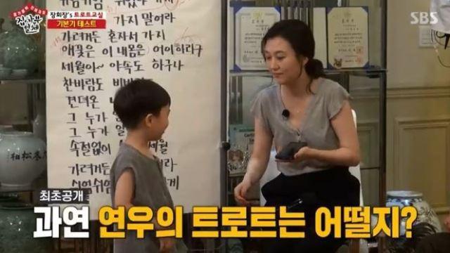 '집사부일체' 장윤정, 아들 도연우 군 트로트 열창에 '감탄'…엄마 닮은 감정표현?