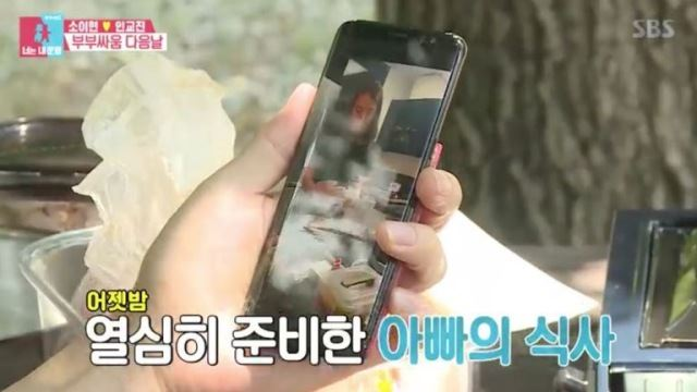 """'동상이몽2' 인교진, 소이현X딸 하은이 만든 육개장에 '울컥'…영상 속 딸 모습에 """"많이 컸네"""""""