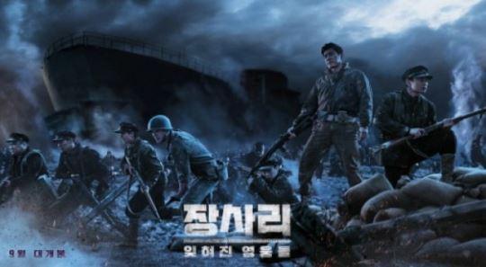 '장사리:잊혀진 영웅들', 9월 25일 개봉…메간 폭스 첫 등장
