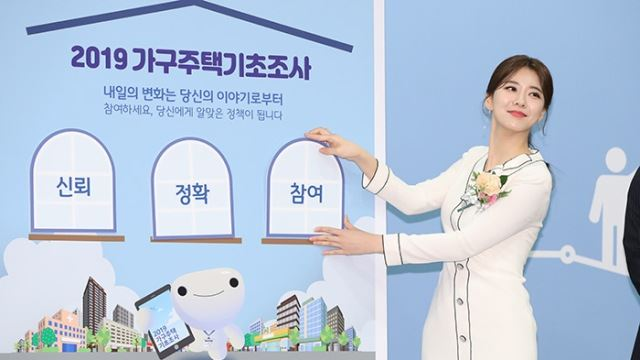 [E포토]김민형 아나운서, '가구주택기초조사 홍보활동 펼쳐요'