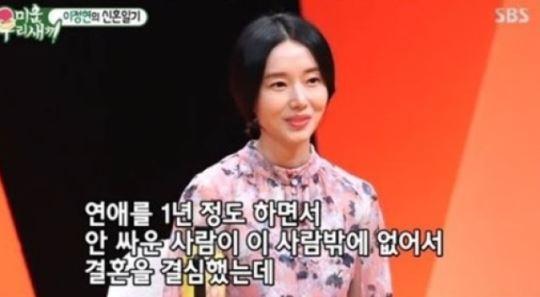 """'미우새' 이정현, '남편 바보'가 된 6개월 차 새댁 """"싸운 적 없어"""""""