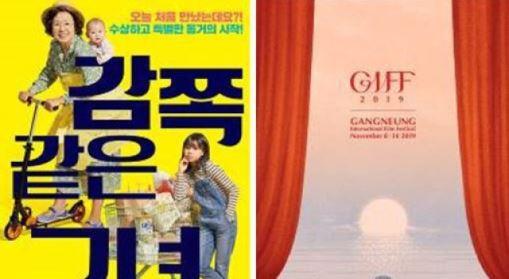 강릉, '영화의 도시' 될까?…김동호 손잡고 영화제 개막