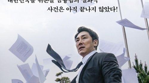 """'블랙머니', 이틀 연속 박스오피스 1위…""""입소문 탔다"""""""