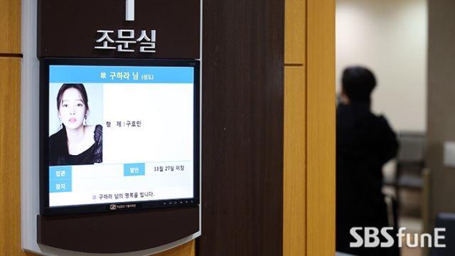 [E포토]故 구하라 장례 비공개, 팬 조문 빈소 별도 마련
