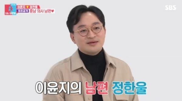 """'동상이몽2' 6년 차 부부 이윤지♥정한울…""""환자로 처음 만나"""""""