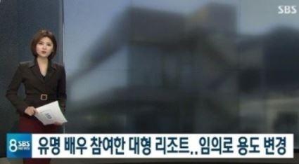 """불법 용도변경 리조트 논란...'춘천명예홍보대사' 연예인 측 """"사실확인 중"""""""