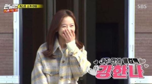 """'런닝맨' 강한나, 이별 춤 선보이며 """"한쪽은 눈물나니 가리고 예쁜 얼굴 남겨놔"""""""