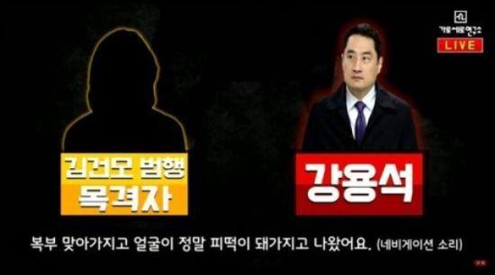 """'김건모 폭행 주장女' 목격자 등장 """"얼굴 피투성이…억울하게 맞았다"""""""