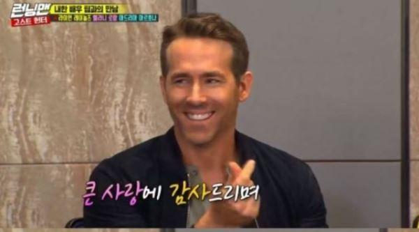 """'런닝맨' 라이언 레이놀즈, 멤버 환영에 손가락 하트 선물…""""엑소 타투있다"""" 너스레"""