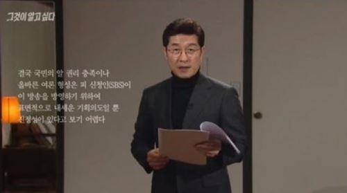 """한국PD연합회 """"'그알' 방송금지, 사법부 제 식구 감싸기인가"""" 강력 비판"""