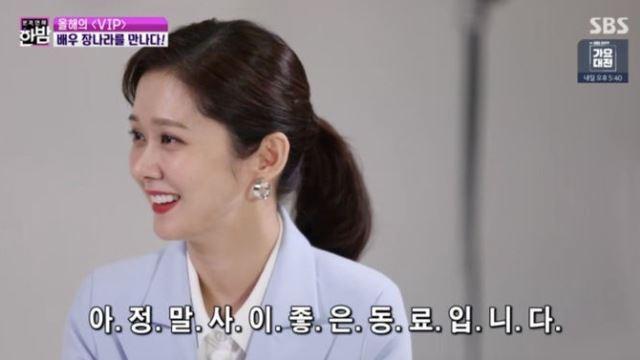 """'한밤' 장나라, 이상윤과의 묘한 분위기에 """"발전 가능성 요만큼도 없어"""""""