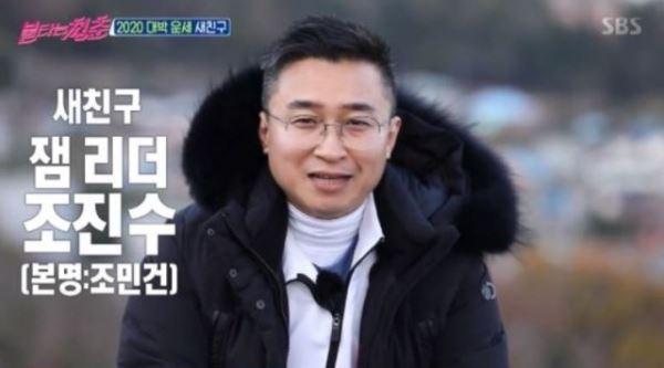 """'불청' 새 친구 조진수 """"멈추지 않는 남자 '잼' 리더…옛날 생각난다"""""""